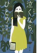 泣くなら、ひとり 壇蜜日記3(文春文庫)