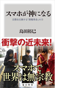 スマホが神になる 宗教を圧倒する「情報革命」の力(角川新書)