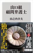 【期間限定価格】山口組 顧問弁護士(角川新書)