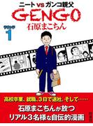 【全1-2セット】GENGO ラウンド(SPA! comics)