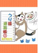【全1-2セット】うり様連絡帳(ペット宣言)