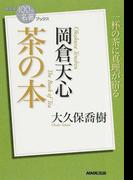 茶の本 岡倉天心 一杯の茶に真理が宿る (NHK「100分de名著」ブックス)