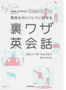 簡単なのにぐいぐい話せる裏ワザ英会話 (語学シリーズ NHK CD BOOK 英会話タイムトライアル)