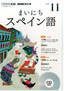 NHK CD ラジオ まいにちスペイン語 2016年11月号