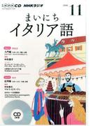 NHK CD ラジオ まいにちイタリア語 2016年11月号