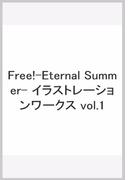 Free!-Eternal Summer- イラストレーションワークス vol.1