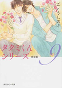 タクミくんシリーズ完全版 9 (角川ルビー文庫)(角川ルビー文庫)