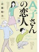 A子さんの恋人 3 (BEAM COMIX)(ビームコミックス)