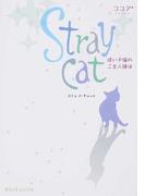 Stray cat 1 迷い子猫のご主人様は