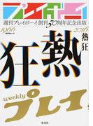 熱狂 週刊プレイボーイ創刊50周年記念出版 (集英社ムック)