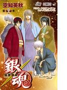 銀魂 第66巻 天然パーマはグニャグニャ曲がっても戻ってくる (ジャンプコミックス)(ジャンプコミックス)