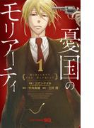 憂国のモリアーティ 1 (ジャンプコミックス)(ジャンプコミックス)