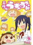 干物妹!うまるちゃん 9 (ヤングジャンプコミックス)