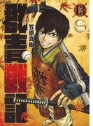 群青戦記 13 (ヤングジャンプコミックス)(ヤングジャンプコミックス)