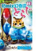 猫mix幻奇譚とらじ 10 (flowersフラワーコミックスα)(flowersフラワーコミックス)