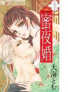 蜜夜婚 3 付喪神の嫁御寮 (プチコミックフラワーコミックスα)(フラワーコミックス)