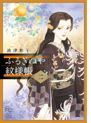 ふるぎぬや紋様帳 2 (FLOWER COMICS SPECIAL)(フラワーコミックススペシャル)