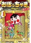 おぼっちゃまくん傑作選 1 (コロコロアニキコミックス)(てんとう虫コミックス スペシャル)
