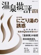 温泉批評 2016秋冬号 総力特集にごり湯の誘惑