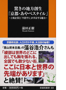 驚きの地方創生「京都・あやべスタイル」 上場企業と「半農半X」が共存する魅力