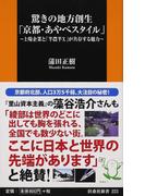 驚きの地方創生「京都・あやべスタイル」 上場企業と「半農半X」が共存する魅力 (扶桑社新書)