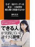 なぜ一流のリーダーは東京−大阪間を飛行機で移動するのか (扶桑社新書)(扶桑社新書)