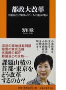 都政大改革 小池百合子知事&「チーム小池」の戦い