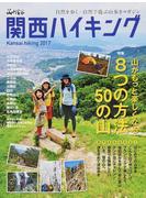 関西ハイキング 2017 山がもっと楽しくなる8つの方法50の山