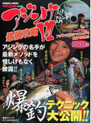 アジング最強攻略 7 (COSMIC MOOK)(COSMIC MOOK)