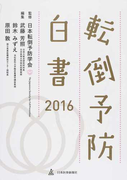 転倒予防白書 2016