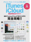 iTunes & iCloud超活用BESTガイド iOS 10対応最新版 今日からすぐに使える!かんたんマスター! (マイウェイムック 神様ヘルプPCシリーズ)