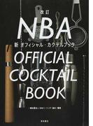 NBA新オフィシャル・カクテルブック 改訂