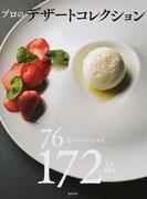 プロのデザートコレクション 76店のスペシャルな172品