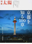 京都を知る100章 (別冊太陽)(別冊太陽)