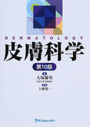 皮膚科学 第10版