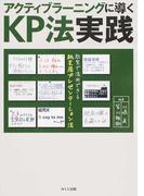 アクティブラーニングに導くKP法実践 教室で活用できる紙芝居プレゼンテーション法