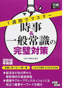 時事&一般常識の完璧対策 1週間でマスター 2018年度版 (日経就職シリーズ)(日経就職シリーズ)