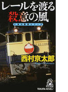 レールを渡る殺意の風 (TOKUMA NOVELS 十津川警部シリーズ 鉄道ミステリー傑作集)(TOKUMA NOVELS(トクマノベルズ))