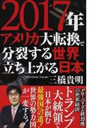 2017年アメリカ大転換で分裂する世界立ち上がる日本