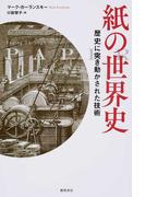 紙の世界史 歴史に突き動かされた技術