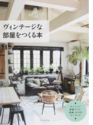 ヴィンテージな部屋をつくる本 かっこいい部屋づくり・収納・DIYのアイディア