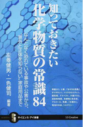 """知っておきたい化学物質の常識84 なんとなく恐れている事故や公害から、""""意外と正体を知らない""""家庭用品まで (サイエンス・アイ新書 科学)(サイエンス・アイ新書)"""