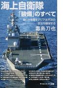 海上自衛隊「装備」のすべて 厳しさを増すアジア太平洋の安全を確保する (サイエンス・アイ新書 科学)(サイエンス・アイ新書)