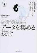 データを集める技術 最速で作るスクレイピング&クローラー (Informatics & IDEA)