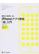 絶対に挫折しないiPhoneアプリ開発「超」入門 増補改訂第5版