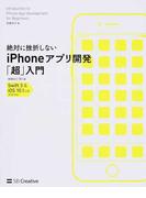 絶対に挫折しないiPhoneアプリ開発「超」入門 増補改訂第5版 (Informatics & IDEA)