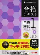 合格テキスト日商簿記1級商業簿記・会計学 Ver.13.0 第15版 1