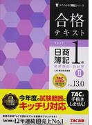合格テキスト日商簿記1級商業簿記・会計学 Ver.13.0 第16版 2