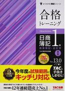 合格トレーニング日商簿記1級商業簿記・会計学 Ver.13.0 第14版 1