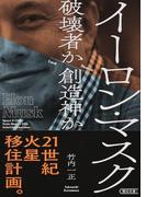 イーロン・マスク 破壊者か創造神か (朝日文庫)(朝日文庫)